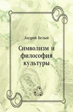 Символизм и философия культуры
