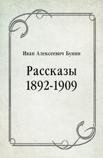 Рассказы 1892-1909