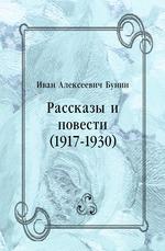 Рассказы и повести (1917-1930)