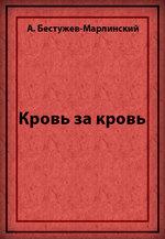 Кровь за кровь