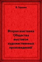 """Вторая выставка """"Общества выставок художественных произведений"""""""