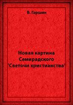 """Новая картина Семирадского """"Светочи христианства"""""""