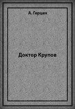Доктор Крупов