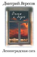 Ленинградская сага. В 2 книгах. Книга 2. Огнем и водой