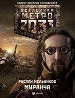 Метро 2033: Муранча