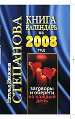 Книга-календарь на 2008 год. Заговоры и обереги на каждый день