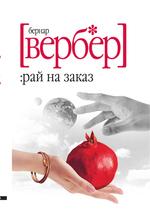 Рай на заказ (сборник)
