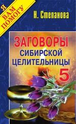 Заговоры сибирской целительницы. Выпуск 05