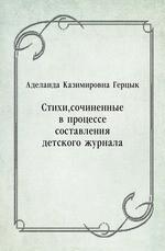 Стихи, сочиненные в процессе составления детского журнала