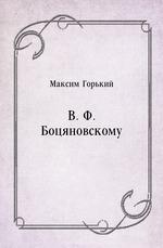 В. Ф. Боцяновскому