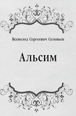 Альсим
