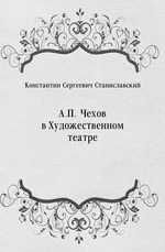 А.П. Чехов в Художественном театре