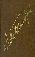 Произведения 1903-1910 годов