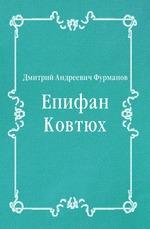 Епифан Ковтюх