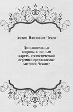 Дополнительные вопросы к личным картам статистической переписи, предлагаемые Антошей Чехонте