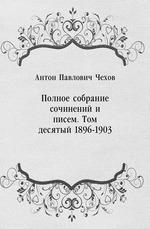 Полное собрание сочинений и писем. Том десятый 1896-1903