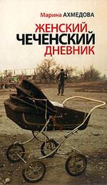 Женский чеченский дневник