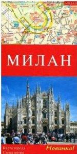 Милан. Карта автодорог