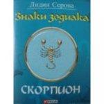 Знаки зодиака.Скорпион (м/о)