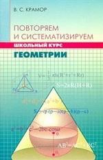 Повторяем и систематизируем школьный курс геометрии
