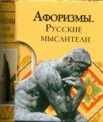 Афоризмы. Русские мыслители