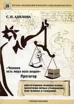 Конституционно-правовые основы обеспечения личных (гражданских) прав человека и гражданина. Учебное пособие