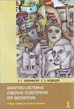 Аналитико-системная семейная психотерапия при шизофрении