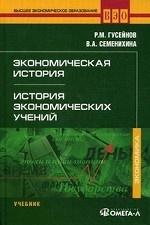 Экономическая история. История экономических учений. Учебник