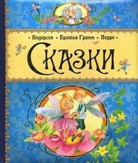 Сказки. Для детей до 3 лет