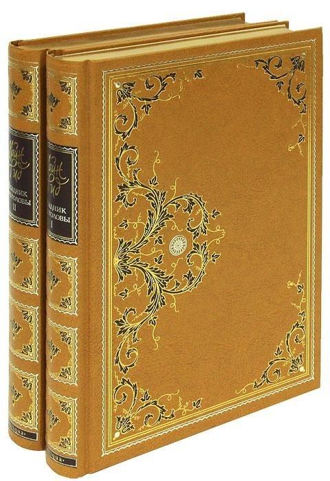 Всадник без головы (комплект в 2-х томах)