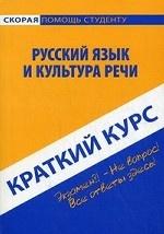 Краткий курс по русскому языку и культуре речи. Учебное пособие