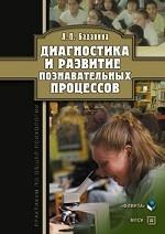 Диагностика и развитие познавательных процессов: практикум по общей психологии