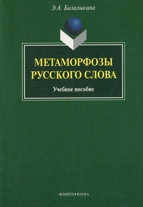 Метаморфозы русского слова