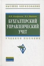 Бухгалтерский управленческий учет. Учебное пособие. Гриф МО РФ