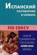 Испанский разговорник и словарь по сексу