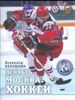 Декабрь. Москва. Хоккей. Коллекционное издание