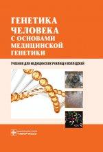 Генетика человека с основами медицинской генетики. Учебник. Гриф МО РФ