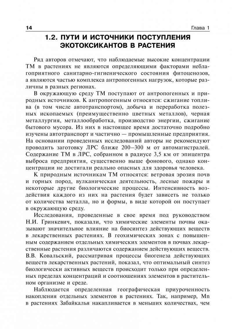 Фармакогнозия - Яковлев Г.П. - Учебное пособие