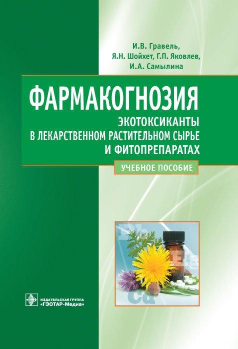 Фармакогнозия фото