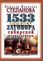 1533 новых заговоров сибирской целительницы