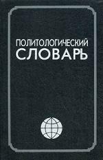 Политологический словарь