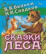 Сказки леса