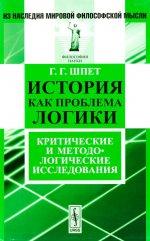 История как проблема логики: Критические и методологические исследования