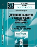 Духовное развитие с социологической и этической точки зрения. Исследование по социальной психологии: Личность