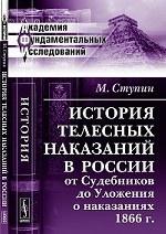 История телесных наказаний в России от Судебников до Уложения о наказаниях 1866 г