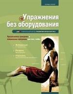 Упражнения без оборудования