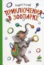 Приключения в зоопарке. Для детей от 5 до 10 лет