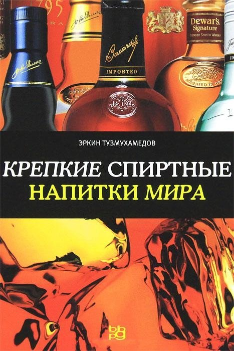 Крепкие спиртные напитки мира