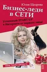Бизнес-леди в Сети. Успешный START-UP в Интернете