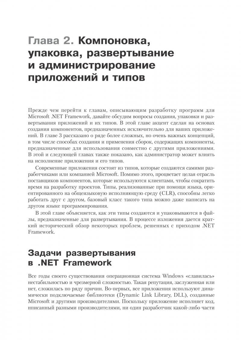 clr in net framework pdf